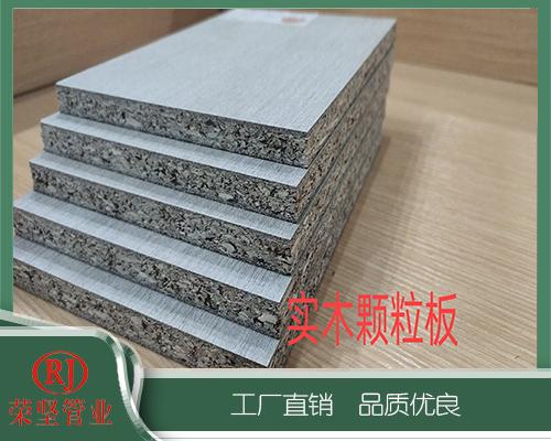 广州实木颗粒板